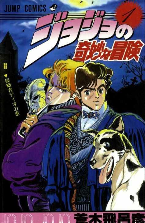 jojos-bizarre-adventure-series-1